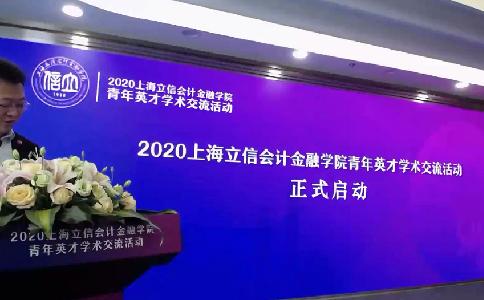 """创新""""云选同样优选""""引才方式 2020上海立信会计金融学院青年英才学术交流活动正式启动"""