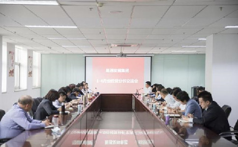 易通召开1-4月经营分析交流会议