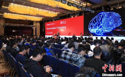 清华大学类脑计算国际学术会议:搭建跨学科开放交流平台